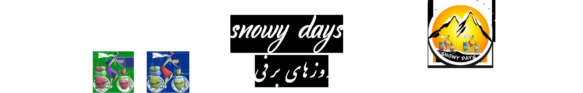 روز های برفی – snowydays